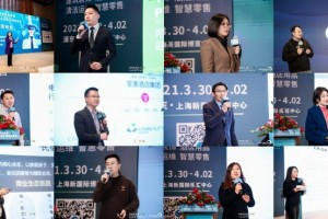 2021 Hotel Plus Mockup Room Show Press Conference Speakers